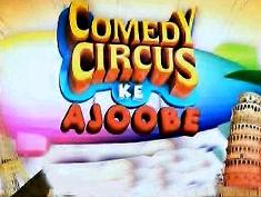Comedy Circus Ke Ajoobe