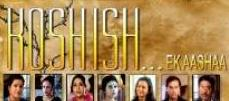 Koshish Ek Aashaa