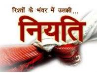 Rishton Ke Bhanwar Mein Uljhi Niyati